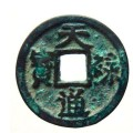 天禄通宝是什么时候所铸造的 文字设计有什么特点