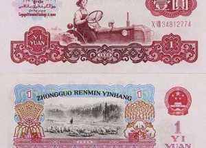 1960年1元人民币价格行情一片大好 收藏的时候千万要注意这一点!