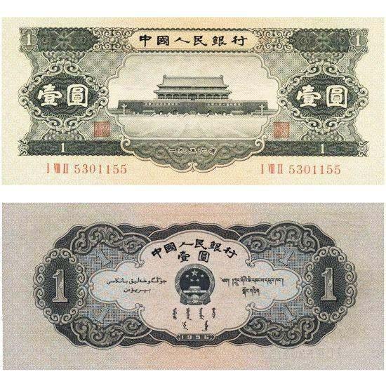 第二套人民币1元价格上涨空间十分可观!快看看你家里有没有!