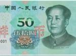 8月上新!新版人民币即将发行,快来看看长什么样