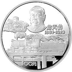 詹天佑诞辰125周年12盎司纪念银币