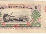 1960年五元纸币值得投资吗