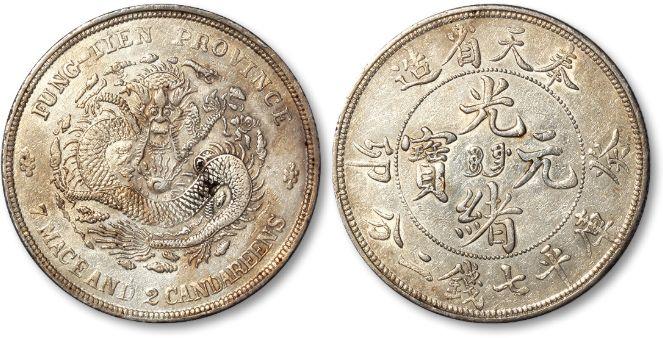 """奉天光绪元宝库平七钱二分""""银币是近代银币中的大珍品"""
