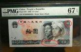 1980年10元人民币价格逐渐上涨 如何辨别其真伪