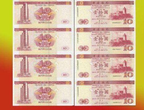 澳门十元双错版整版钞来由