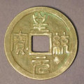 皇统元宝鉴别真伪技巧是什么   古钱币皇统元宝鉴别方法