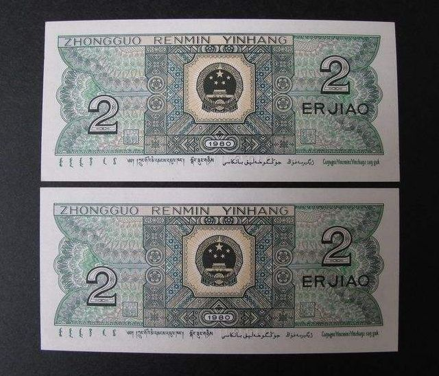1980年2角纸币投资收藏基本常识  收藏1980年2角纸币真的有用吗