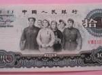 1965年10元纸币图片是怎样的