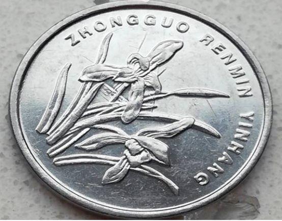 铝兰花一角硬币发行时间最短,受众多爱好者的追捧