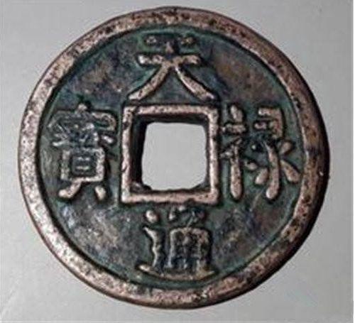 天禄通宝钱存世总量是多少  天禄通宝图片及铸造背景
