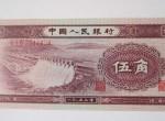 1953年5角人民币投资风险如何  1953年5角人民币价格高不高