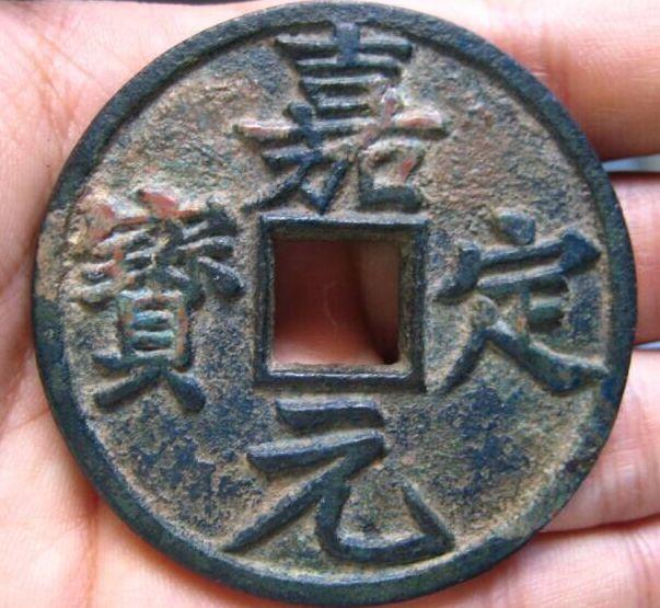 嘉定元宝背大吉钱究竟是什么   嘉定元宝铸量是多还是少