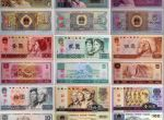 第四套人民币连体钞价值多少钱