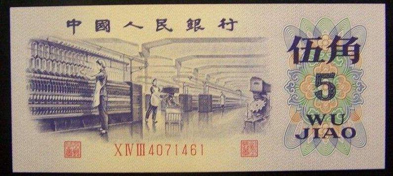1972年5角纸币一共有哪些冠号   1972年2角纸币市场地位如何