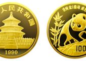 1990年版1盎司熊猫金币100元有什么收藏价值