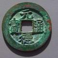 铸造元德通宝的原因是什么  元德通宝铸造相关背景解析