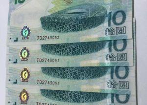 奥运10元大陆纪念钞最新价格已出 看看其价格是否在预料内