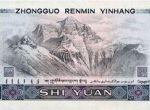 第四套人民币10元整捆的收藏价值分析
