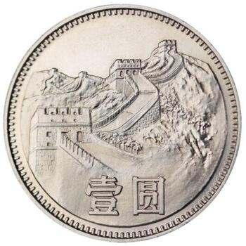 长城币  流通硬币中的潜力股介绍