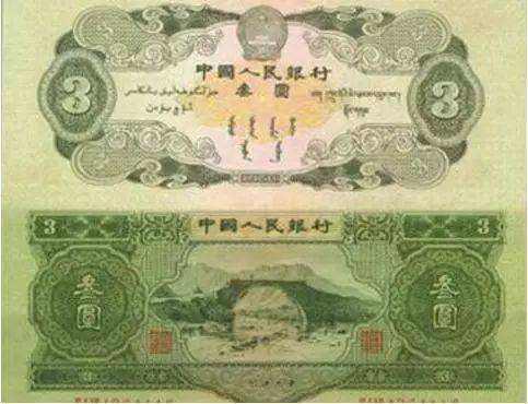 叁元人民币值多少钱 五大叁元人民币收藏理由