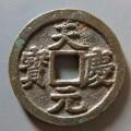天庆元宝为谁所铸造的  天庆元宝相关历史记载