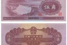 第二套人民币资料