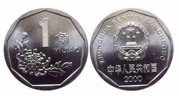 菊花1角硬币只收不付1角收藏投资分析