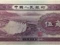 深度解析1953年5角纸币价格潜力 水电站五角值得入手收藏吗?