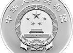 30克一带一路国际合作高峰论坛纪念银币