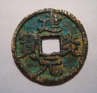 建炎元宝铸造发行的用途是什么   建炎元宝价格贵不贵