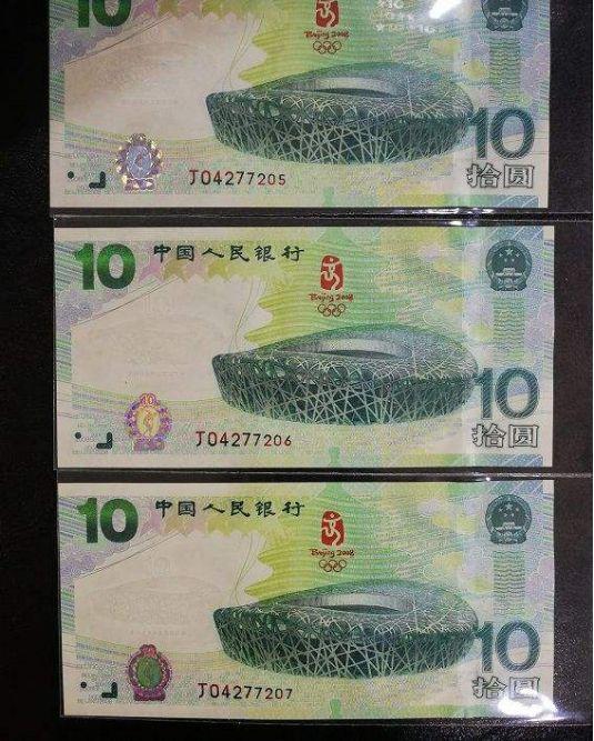 奥运10元绿钞发展前景一片明朗 现在是收藏投资的好时机