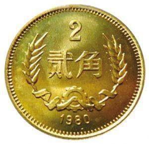 2角硬币发行数量不多,收藏价值非常高