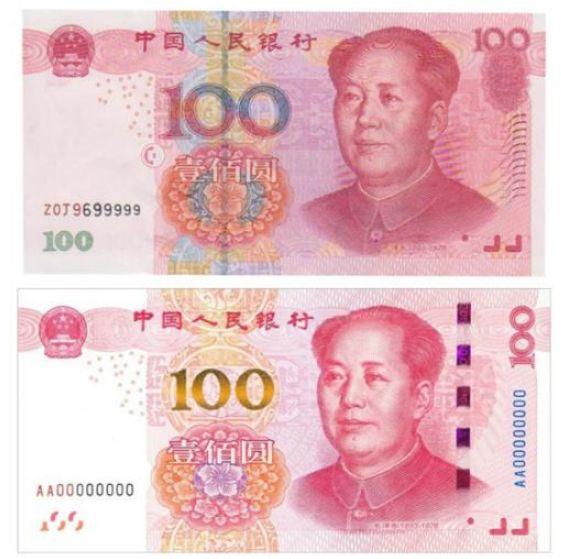 2005年100元与2015年100元如何区别   哪一枚更适合新手收藏