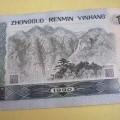 1990年100元纸币价格发展趋势如何  1990年100元纸币辨别真伪依据