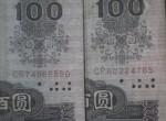 1980年100元人民币收藏价值如何  行情分析