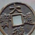 大德通宝铸造背景是什么样的   大德通宝具有历史研究价值