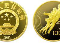 1/3盎司第16届冬奥会纪念金币1992年版收藏价值高不高