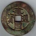建国通宝小平钱有哪些版本  建国通宝收藏会贬值吗