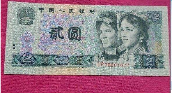 如何推断1990年2元纸币收藏投资价值高不高