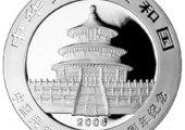 民生银行成立10周年1盎司熊猫加字纪念银币