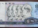 1990年100元人民币为什么这么值钱