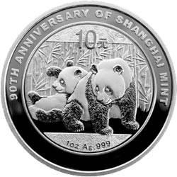 上海造币有限公司成立90周年1盎司熊猫加字纪念银币