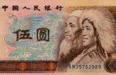 1980年5元人民币价格喜人 专家给出这四个收藏建议