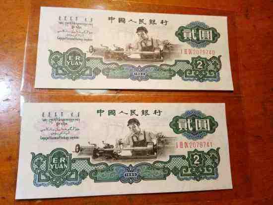 第四套人民币802和902有多大价值,和三版车工两元差多少