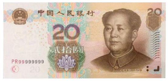 20元纸币收藏价值分析