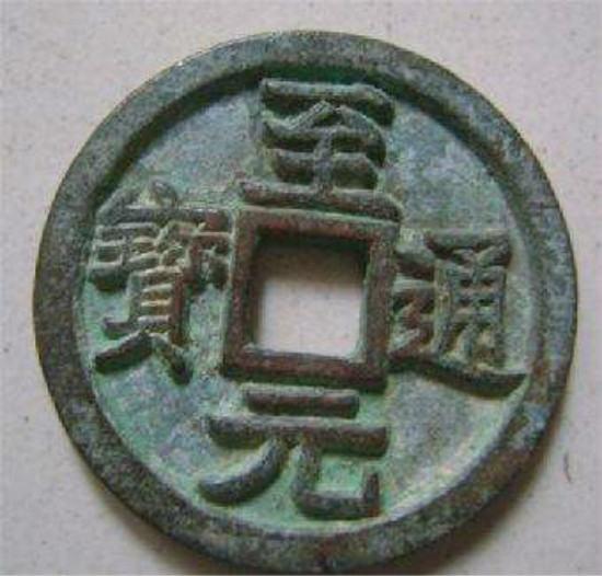 古钱币至元通宝有什么样式    至元通宝收藏价值高