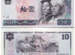 第四套人民币10元纸币是怎样的 有什么升值空间