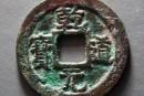 乾道元宝今后价格走势分析   乾道元宝什么时候铸造的