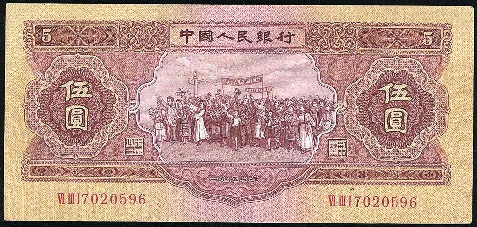 1953年5元人民幣價格可觀 這個紅五元的收藏建議非常實用!