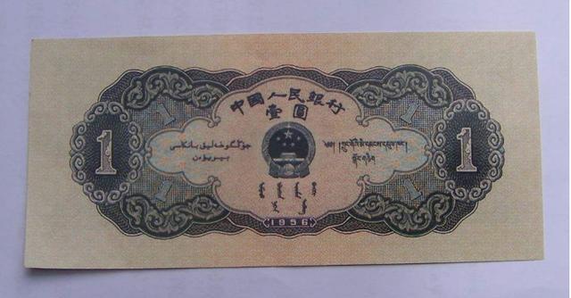 1956年1元人民币
